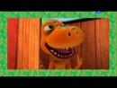 Поезд динозавров 2 серия